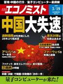 週刊エコノミスト2019年03月19日号