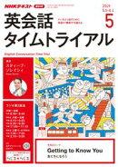 NHKラジオ 英会話タイムトライアル 2019年5月号[雑誌]