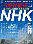 週刊東洋経済 2019年11月23日号