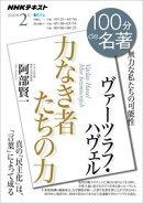 NHK 100分 de 名著 ヴァーツラフ・ハヴェル『力なき者たちの力』 2020年2月[雑誌]