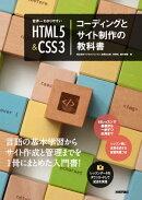世界一わかりやすい HTML5&CSS3 コーディングとサイト制作の教科書
