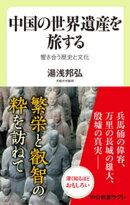 中国の世界遺産を旅する 響き合う歴史と文化