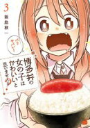 博多弁の女の子はかわいいと思いませんか? 3