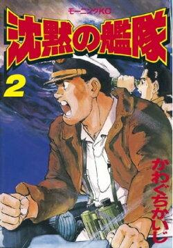 沈黙の艦隊(2)