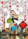 ブラック企業やめて上海で暮らしてみました【電子書籍】[ にしかわたく ]