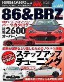 ハイパーレブ Vol.224 トヨタ86&スバルBRZ No.10