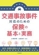 交通事故事件対応のための保険の基本と実務