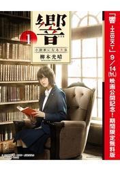 響〜小説家になる方法〜(1)【期間限定 無料お試し版】