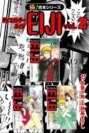 【極!合本シリーズ】 サイコメトラーEIJI2巻