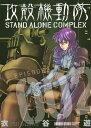 攻殻機動隊 STAND ALONE COMPLEXEPISODE2:TESTATION【電子書籍】[ 衣谷遊 ]