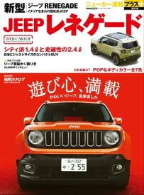ニューカー速報プラス 第23弾 新型JEEPレネゲード【電子書籍】