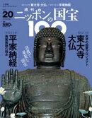週刊ニッポンの国宝100 Vol.20