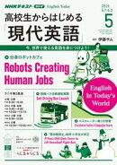 NHKラジオ 高校生からはじめる「現代英語」 2019年5月号[雑誌]