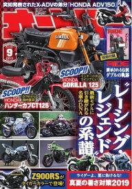 オートバイ 2019年9月号【電子書籍】