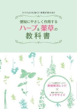 便秘にやさしく作用する ハーブ&薬草の教科書