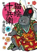 猫絵十兵衛 〜御伽草紙〜 / 10
