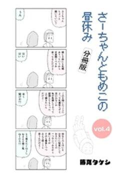 さーちゃんともめこの昼休み vol.4