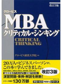 グロービスMBAクリティカル・シンキング[改訂3版]【電子書籍】[ グロービス経営大学院 ]