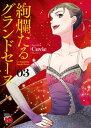 絢爛たるグランドセーヌ 3【電子書籍】[ Cuvie ]