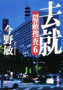 去就ー隠蔽捜査6ー(新潮文庫)