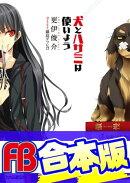 【合本版】犬とハサミは使いよう 全15巻