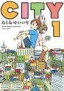 CITY1巻【電子書籍】[ あらゐけいいち ]
