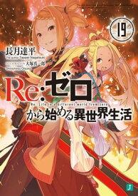 Re:ゼロから始める異世界生活 19【電子書籍】[ 長月 達平 ]