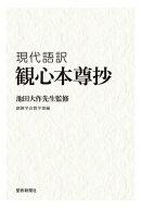 池田大作先生監修 現代語訳 『観心本尊抄』