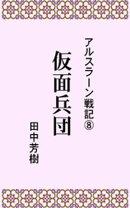 アルスラーン戦記8仮面兵団