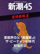 芸能界の父「渡邊晋」とザ・ピーナッツの時代ー新潮45 eBooklet 裏情報編4