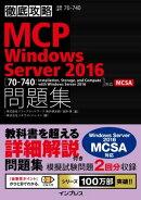 徹底攻略MCP問題集 Windows Server 2016[70-740:Installation, Storage, and Compute with Windows Server 2016]…