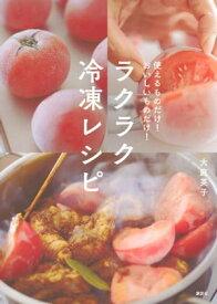 ラクラク冷凍レシピ 使えるものだけ! おいしいものだけ!【電子書籍】[ 大庭英子 ]