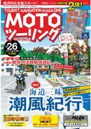 MOTOツーリング 2017年 01月号