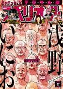 ビッグコミックスペリオール 2018年17号(2018年8月10日発売)