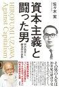 資本主義と闘った男 宇沢弘文と経済学の世界【電子書籍】[ 佐々木実 ]
