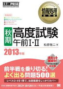 情報処理教科書[秋期]高度試験午前I・II 2013年版