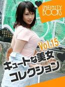 キュートな美女コレクション VOL.15