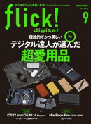 flick! Digital 2018年9月号 vol.83