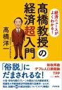 高橋教授の経済超入門【電子書籍】[ 高橋洋一 ]