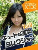キュートな美女コレクション VOL.9
