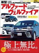 ニューカー速報プラス 第16弾 新型トヨタ ALPHARD&VELLFIRE