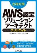 合格対策 AWS認定ソリューションアーキテクト ーアソシエイト