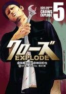 クローズ EXPLODE 5