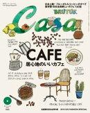 Casa BRUTUS(カーサ ブルータス) 2015年 4月号 [居心地のいいカフェ]