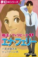 夢幻∞シリーズ 婚活!フィリピーナ3 エナ・フェリー
