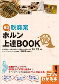 部活で吹奏楽 ホルン上達BOOK【電子書籍】[ 須山芳博 ]