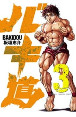 バキ道 3