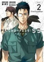 PSYCHO-PASS サイコパス Sinners of the System Case.2「First Guardian」【電子書籍】[ [作画]斎 夏生 ]