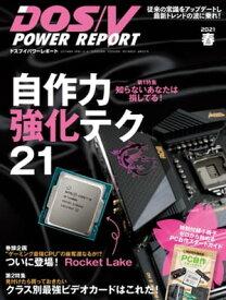 DOS/V POWER REPORT 2021年春号【電子書籍】[ DOS/V POWER REPORT編集部 ]