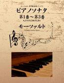 モーツァルト 名作曲楽譜シリーズ1 ピアノソナタ 第1番~第3番 K.279/K.280/K.281
